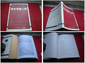 《商业领袖之路》,16开陈勇著,中国人大2009.9出版,5088号,图书