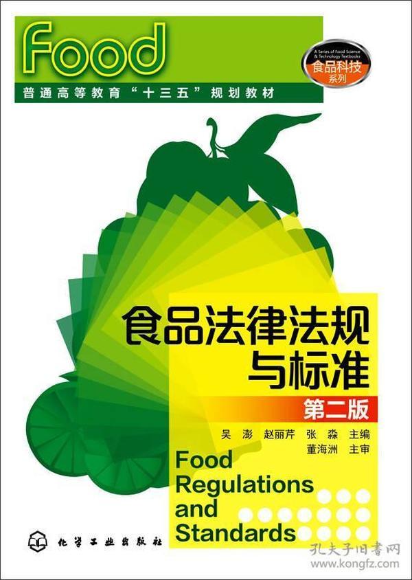 食品法律法规与标准(第2版)