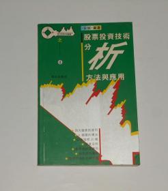 君信股票投资丛书之四股票投资技术分析方法与应用  1996年