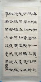 毛国典   书法镜片