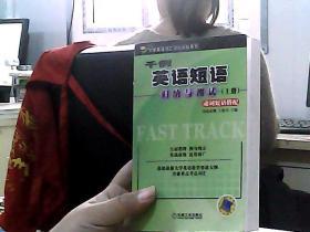 千例英语短语归纳与测试(上册)