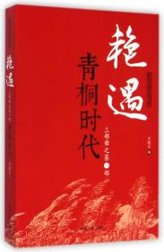 跨度长篇小说文库·艳遇三部曲:青桐时代