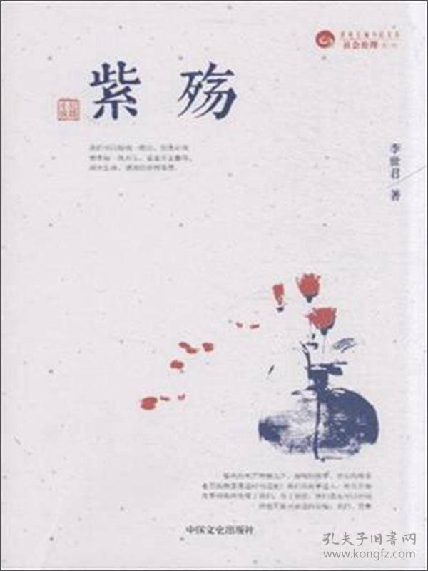 跨度长篇小说文库:紫殇