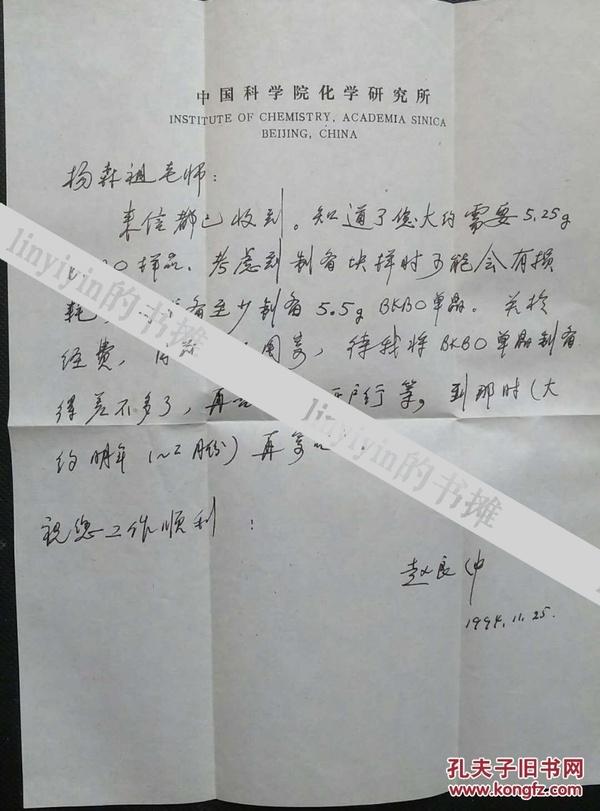 94年中国科学院化学研究所赵良仲《信札》1通1页(带信封)