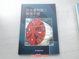 泥水盾构施工管理手册(全新正版)