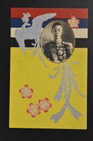 侵华史料《满洲国皇帝陛下访日绘叶书》明信片一枚 绘叶书 1934年满洲国皇帝陛下溥仪访日纪念明信片