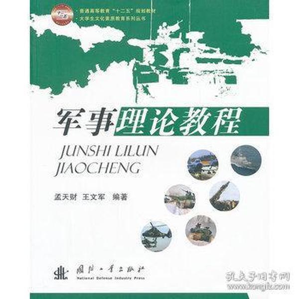正版图书 军事理论教程(本科教材) 9787118083484 国防工业