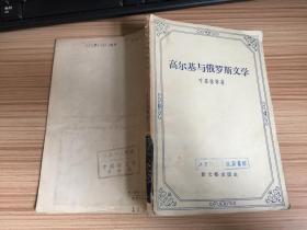 高尔基与俄罗斯文学