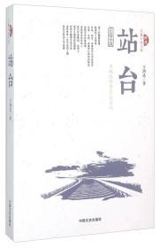 跨度长篇小说文库:站台