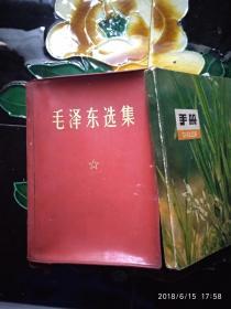 毛泽东选集一卷本(袖珍)(1964年第1版1967年改横排袖珍本1969年北京第1次印刷)