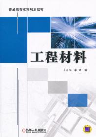 正版图书 工程材料(本科教材) 9787111367666 机械工业