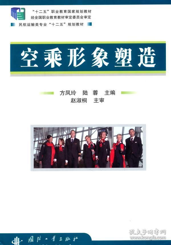 正版图书 空乘形象塑造(职业教材) 9787118101379 国防工业
