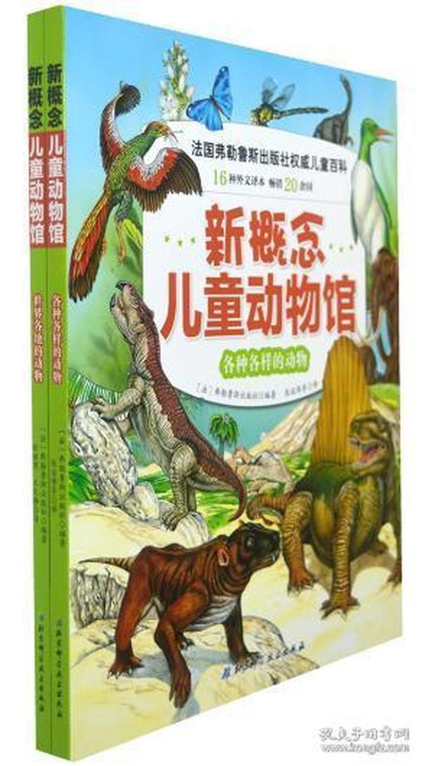 各种各样的动物-新概念儿童动物馆-(共2册)