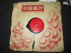 78转黑胶木唱片(我们这一代)