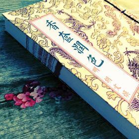 香奁润色 女性美容及生活知识 古籍影印线装书