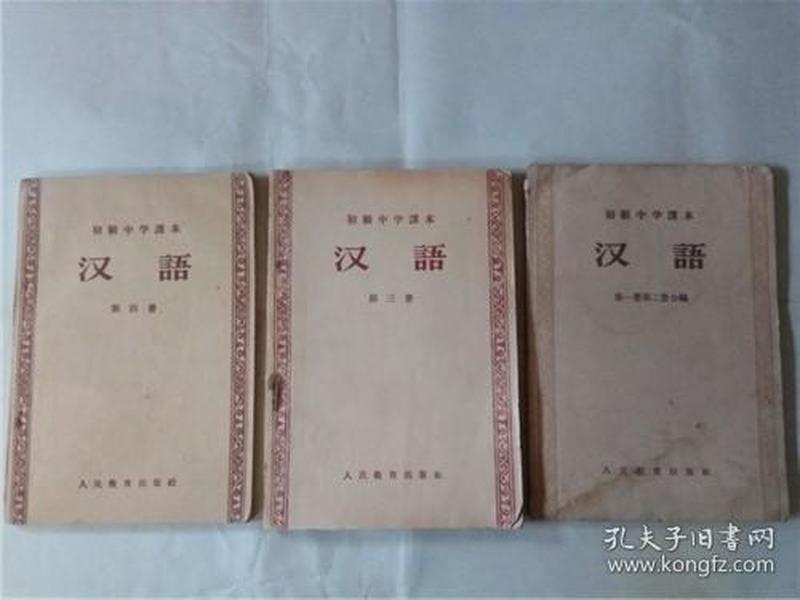 1956,汉语课本,1-4。3册