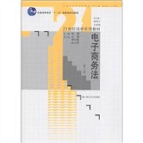 """普通高等教育""""十一五""""国家级规划教材·21世纪法学系列教材:电子商务法(第3版)"""