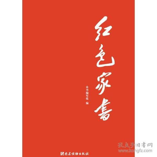 9787509907979红色家书