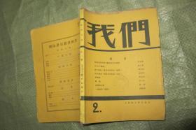 罕见民国新文学读本---我们月刊(第二号)(毛边未裁本)(1928年版)  大32开
