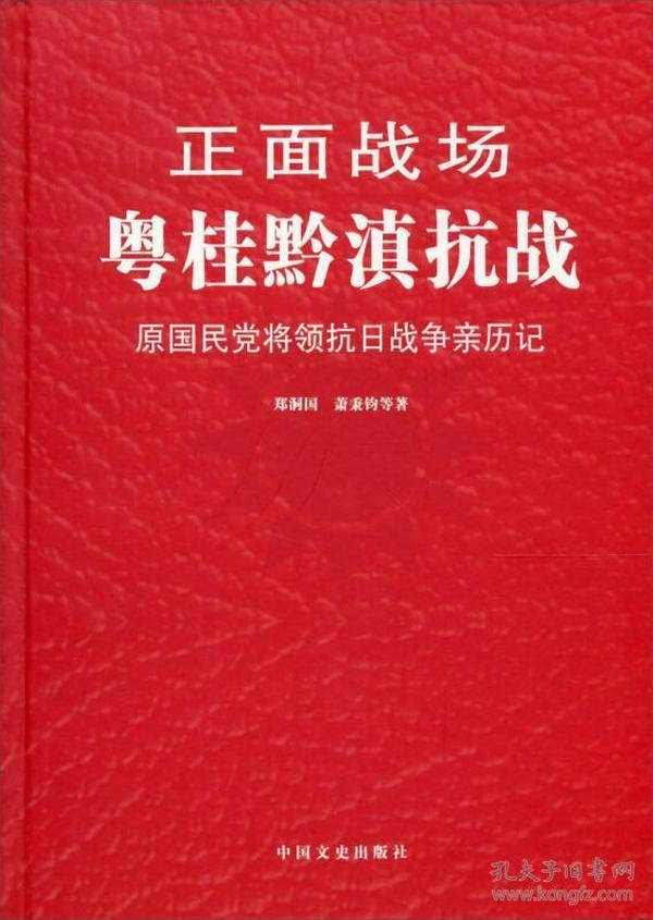 正面战场:粤桂黔滇抗战