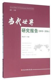 当代世界研究报告(2015-2016)
