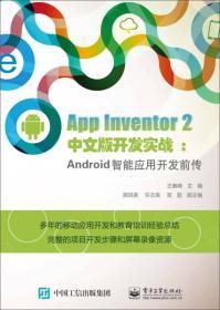 App Inventor 2 中文版开发实战:Android智能应用开发前传