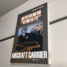 """航空母舰系列丛书:航空母舰的""""衣食住行"""" 【一版一印 95品+++ 内页干净 实图拍摄 看图下单 收藏佳品】"""