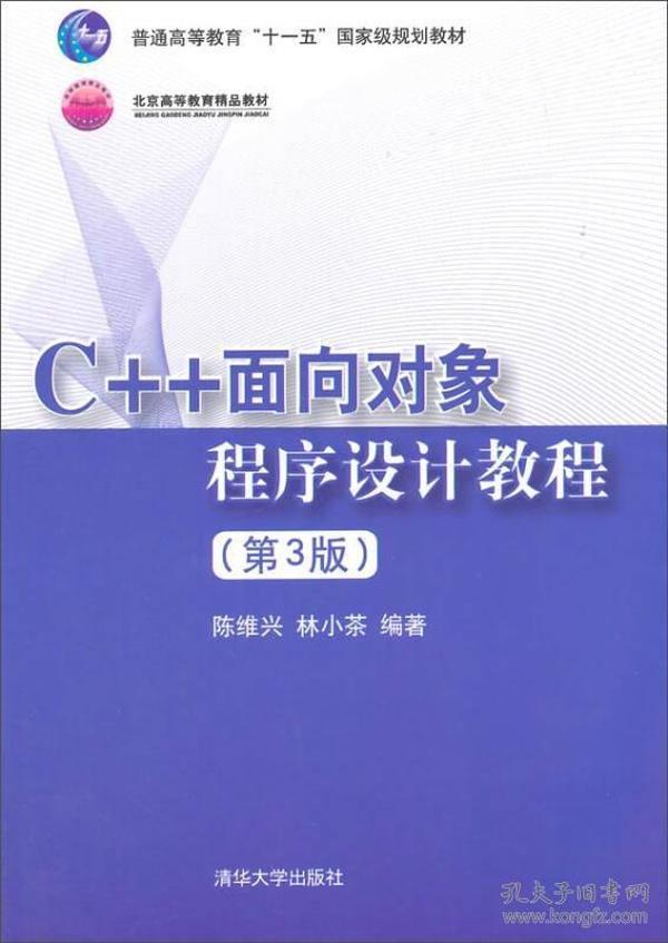 C++面向对象程序设计教程(第3版)