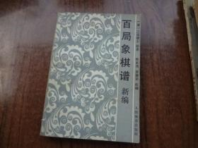 百局象棋谱   新编