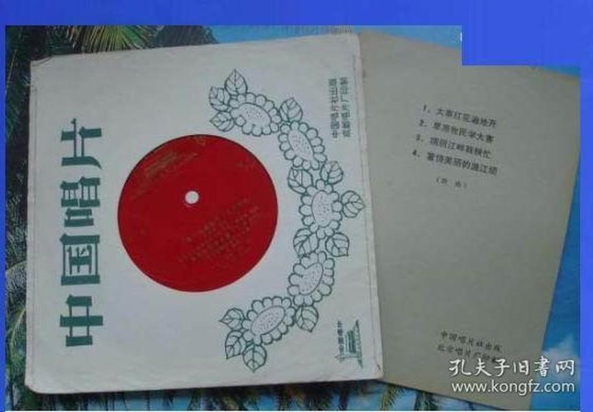 627文革小薄膜唱片:歌曲大寨红花遍地开等4首BM-427带词谱
