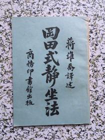 冈田式静坐法.