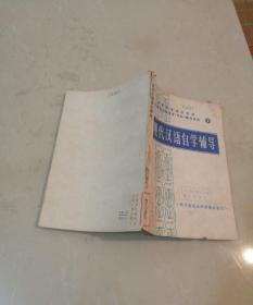 现代汉语自学辅导