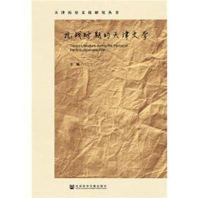 【正版未翻阅】抗战时期的天津文学