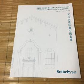 Sotheby's 2018 苏富比-邱氏家族珍藏中国书画