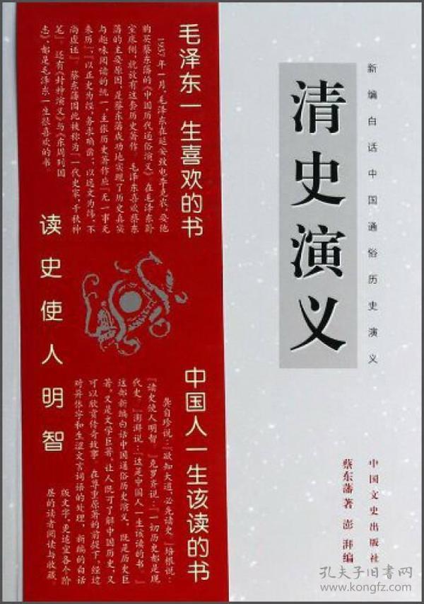 新编白话中国通俗历史演义 清史演义