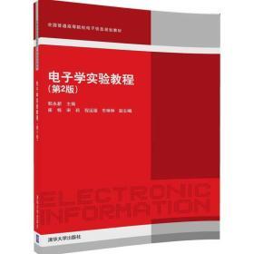 9787302466727电子学实验教程-(第2版)