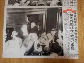 【TZ203】1941年3月《同盟写真特报》三张:松冈外相欧洲出发,支那派遣军总司令官[西尾寿造]送别干杯,大日本生产党的全国大会