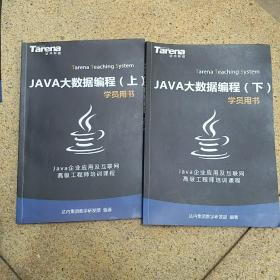 Java企业应用及互联网高级工程师培训课程学员用书:java大数据编程(上下)