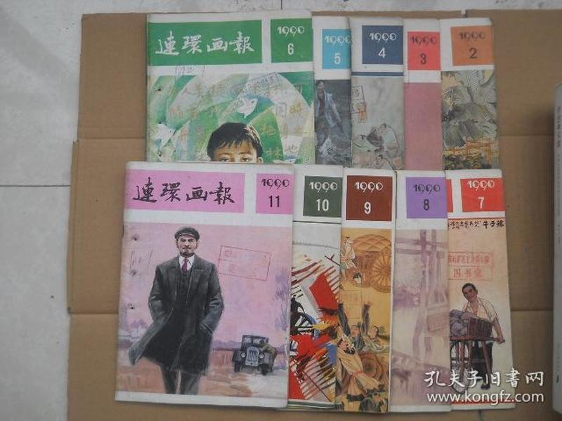 连环画报(1990年第2-11期)10册合售,馆藏书