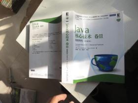 Java核心技术·卷2:高级特性(原书第9版) 正版