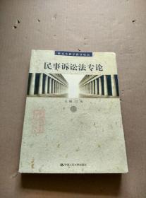 民事诉讼法专论(研究生教学指导用书)