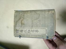 (少见)宣统庚戌年线装石印---绘图后红楼梦--全书6册全套(内有很多插图 )