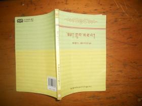 宗教学概论(藏文版)