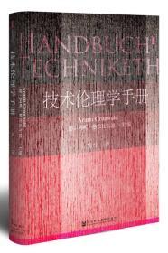 XF 技术伦理学手册