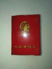 1969年红宝书:《毛主席指示》