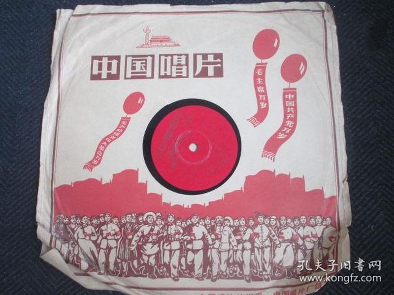 78转黑胶木唱片(我们来到了毛主席的国家)