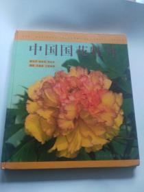 中国国花牡丹(春牡丹 秋牡丹 冬牡丹)