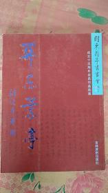 关东兰亭(关东兰亭书画会成立15周年作品选集)启功题写会名!
