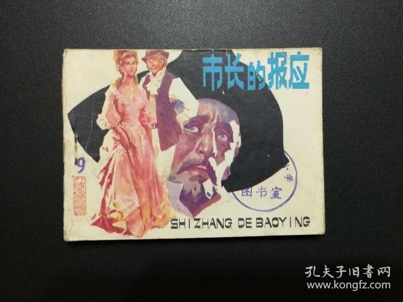 《市长的报应》岭南美术版《外国文学作品选》连环画 1984年1版1印