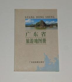 广东省旅游地图册 1999年